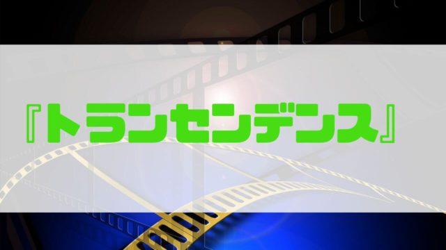 『トランセンデンス』の画像